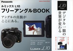 ルミックスL10フリーアングルBOOK (Gakken Camera Mook)