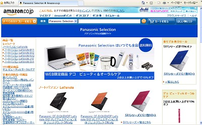 Amazon_pana