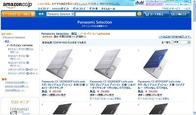 Amazon_pana2
